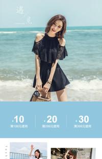 [B928] 蓝色时尚沙滩阳光-女装、泳装等-手机模板
