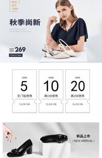 [B929] 黑白简约风尚-女鞋、女包等行业-手机模板