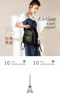 [B931] 简约黑白风格-女包、女鞋等-手机模板