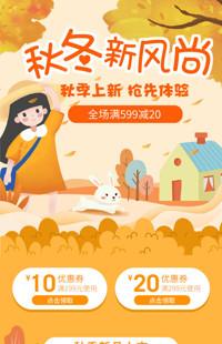 [B932] 橙色风格-婴幼玩具、母婴用品、儿童玩具等-手机模板
