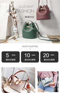 [B934] 时尚简约黑白风格-箱包、女鞋等行业-手机模板