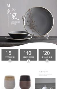 [B936] 日系简约风格-家居创意、餐具、陶器等-手机模板