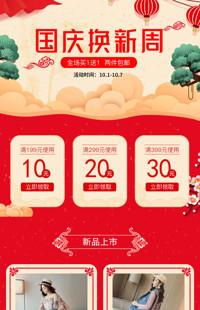 [B938] 红色中国风-国庆节全行业通用节日专题模板