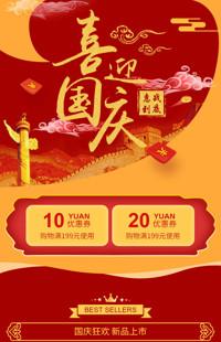 [B941] 红色中国风-国庆节全行业通用-手机专题模板