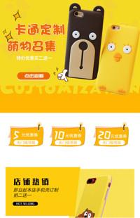 [B989] 橙黄色可爱风风格-数码周边、手机壳等-手机模板