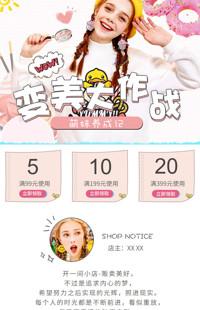 [B991] 粉色可爱甜美风格-化妆美容、香水等行业-手机模板
