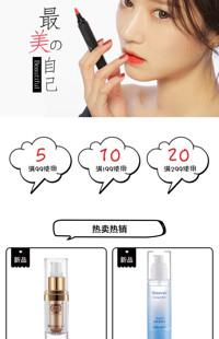 [B994] 黑白手绘风格-彩妆、化妆美容等行业-手机模板