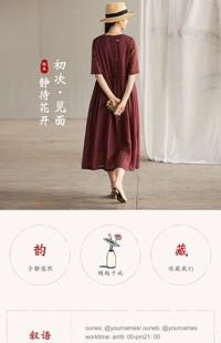 [B996] 棕红色-古典文艺风格-女装行业-手机无线端模板
