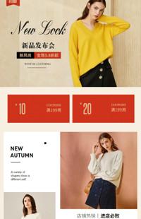 [B997] 棕红色典雅风格-现代时尚-女装行业-手机模板