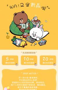 [B998] 黄色可爱风格-日用百货、办公用品、童装等-手机模板